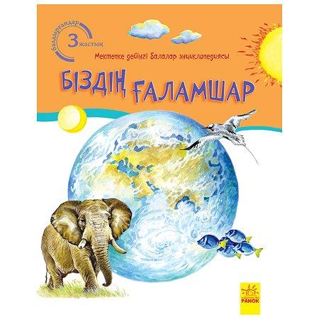 Книга РАНОК Бiздiн галамшар Наша планета