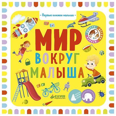 Книга Clever Первые книжки малыша Мир вокруг малыша