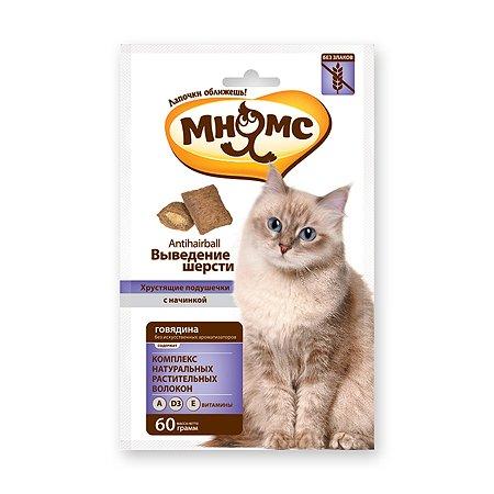 Лакомство для кошек Мнямс для выведения шерсти Хрустящие подушечки с говядиной 60г
