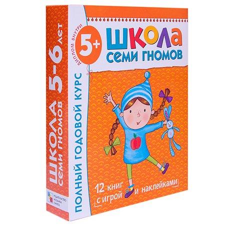Полный годовой курс Мозаика-Синтез 12 книг (ШСГ 5-6 лет)