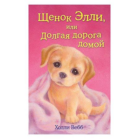 Книга Эксмо Щенок Элли или Долгая дорога домой