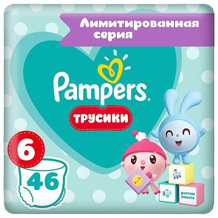 Подгузники-трусики Pampers Pants Малышарики 6 15+кг 46шт