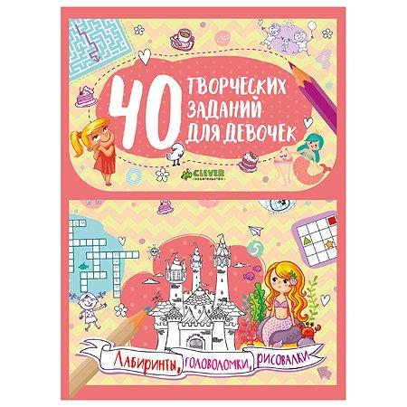 Блокнот Clever 40 творческих заданий для девочек. Лабиринты, головоломки и рисовалки/Попова Е.