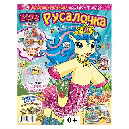 Журнал ORIGAMI Лошадки Filly Спецвыпуск в ассортименте 0+