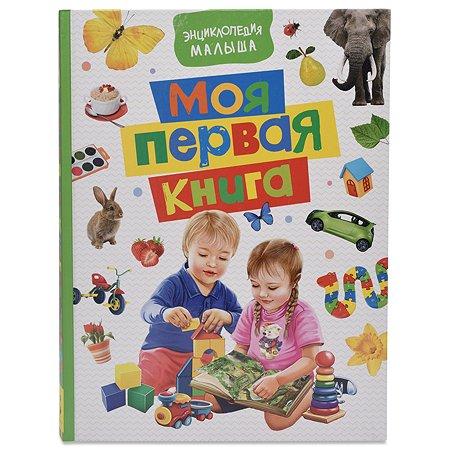 Энциклопедия малыша Росмэн Моя первая книга