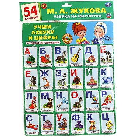 Карточки на магнитах УМка Учим алфавит и цифры (54 карт)