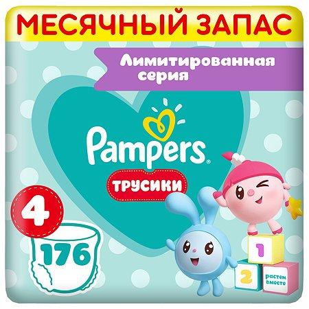 Подгузники-трусики Pampers Pants Малышарики 4 9-15кг 176шт