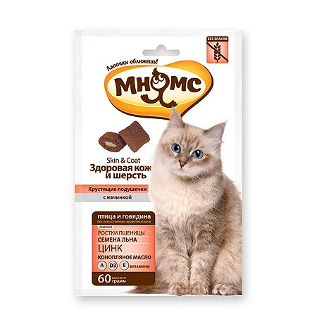 Лакомство для кошек Мнямс Здоровая кожа и шерсть Хрустящие подушечки с птицей и говядиной 60г