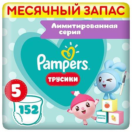 Подгузники-трусики Pampers Pants Малышарики 5 12-17кг 152шт