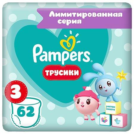Подгузники-трусики Pampers Pants Малышарики 3 6-11кг 62шт
