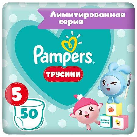 Подгузники-трусики Pampers Pants Малышарики 5 12-17кг 50шт