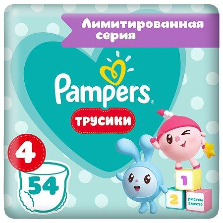 Подгузники-трусики Pampers Pants Малышарики 4 9-15кг 54шт