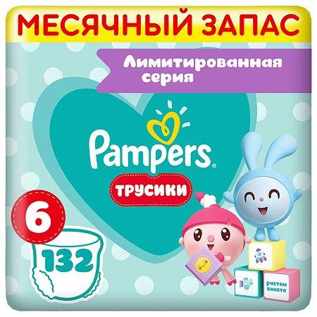 Подгузники-трусики Pampers Pants Малышарики 6 15+кг 132шт