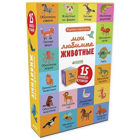 Книга Clever Познаем мир вместе Мои любимые животные 15 книжек кубиков