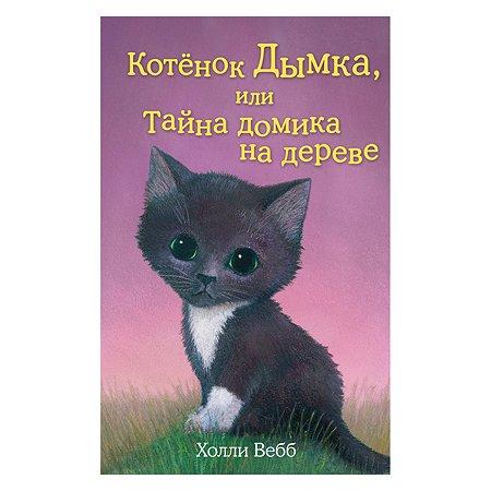Книга Эксмо Котёнок Дымка или Тайна домика на дереве
