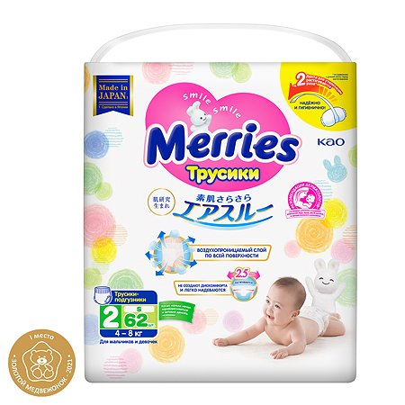 Подгузники-трусики Merries S 4-8кг 62шт
