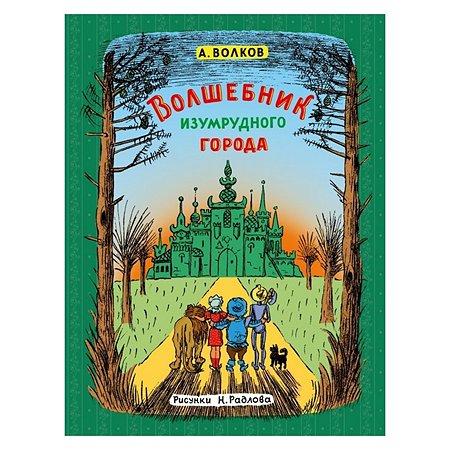 Книга Эксмо Волшебник Изумрудного города