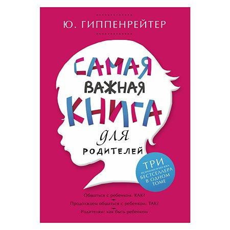 Пособие АСТ Самая важная книга  для родителей