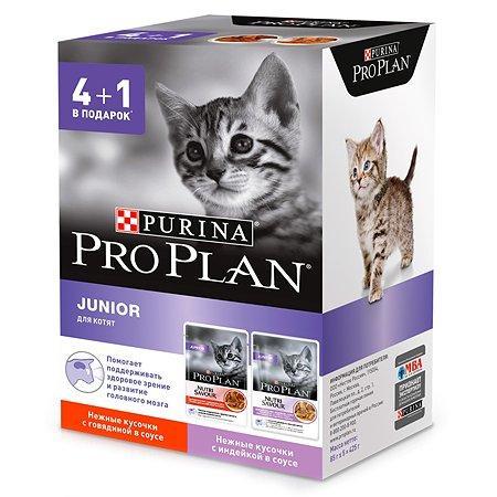 Корм влажный для котят PROPLAN 85г*5шт индейка и говядина в соусе