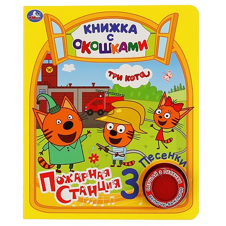 Книга УМка Три кота Пожарная станция 299603