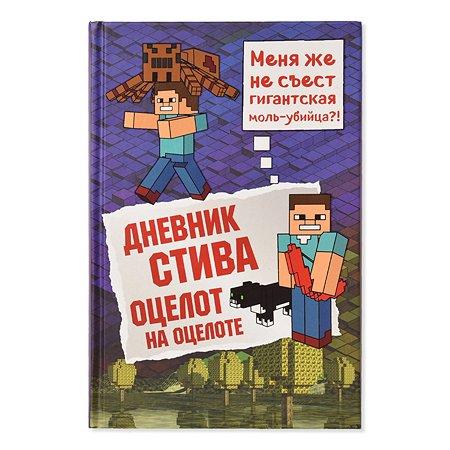 Книга Эксмо Дневник Стива Книга 4 Оцелот на оцелоте