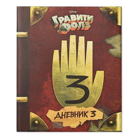 Книга Эксмо Гравити Фолз Дневник 3