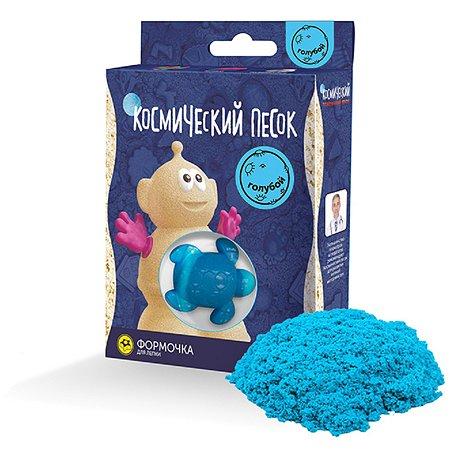 Набор для лепки Космический песок пластичный формочка 150 г Голубой