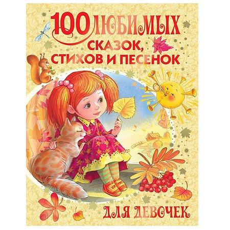 Книга АСТ 100 любимых сказок стихов и песенок для девочек