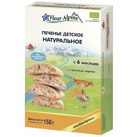 Печенье Fleur Alpine натуральное 150г с 6месяцев