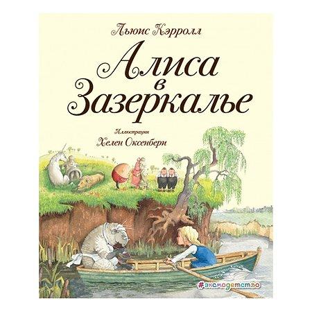 Книга Эксмо Алиса в Зазеркалье (ил. Хелен Оксенбери)