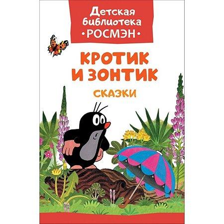 Сборник рассказов Росмэн Кротик и зонтик