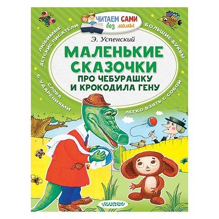 Книга АСТ Маленькие сказочки про Чебурашку и Крокодила Гену