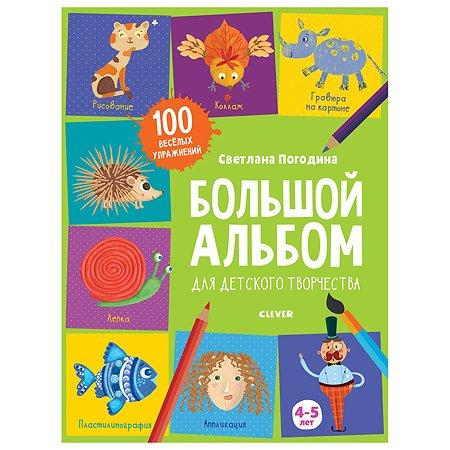 Книга Clever 1500 творческих заданий Большой альбом для детского творчества 4-5 лет