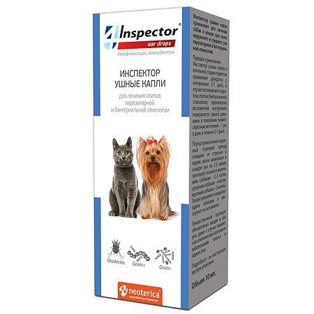 Капли для кошек и собак Inspector ушные 10мл