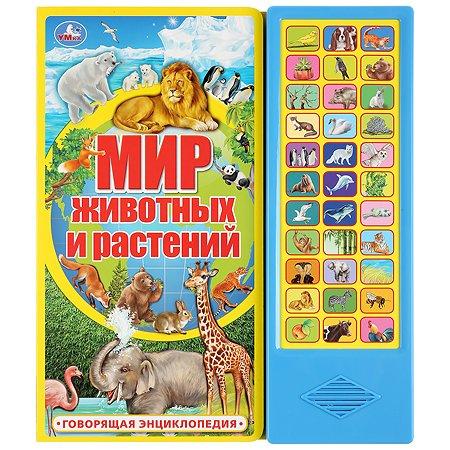 Книга УМка Мир животных и растений 297337