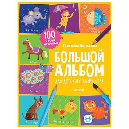 Книга Clever 1500 творческих заданий Большой альбом для детского творчества 5-6 лет
