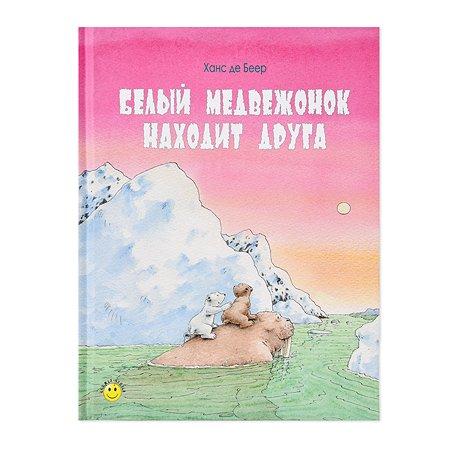Книга Издательство Энас-книга Белый медвежонок находит друга