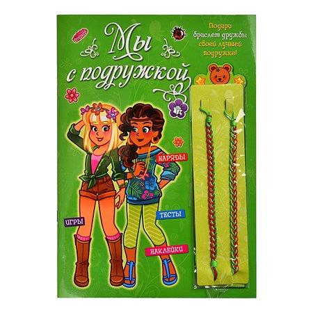 Книга Лабиринт Мы с подружкой Зеленая