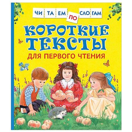 Книга Росмэн Короткие тексты для первого чтения Читаем по слогам