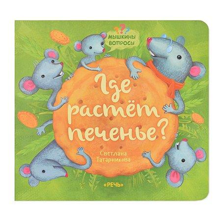 Книга Издательство Речь Где растет печенье?