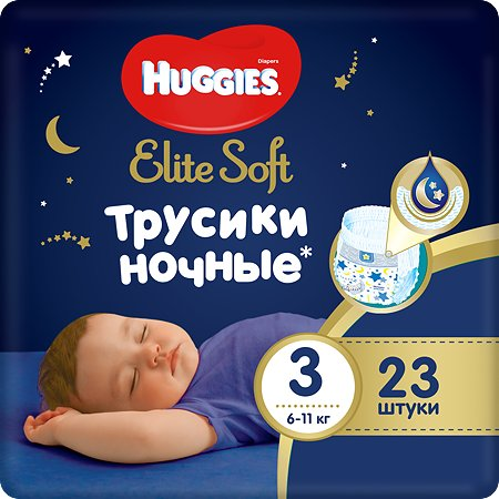 Подгузники-трусики Huggies Elite Soft ночные 3 6-11кг 23шт