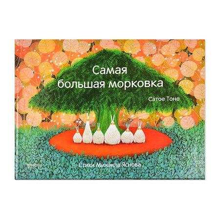 Книга Качели Самая большая морковка