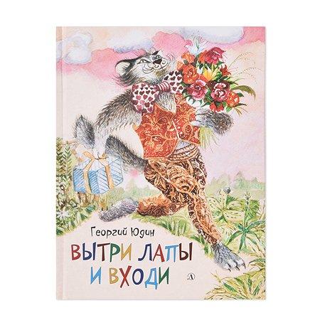 Книга Издательство Детская литература Вытри лапы и входи