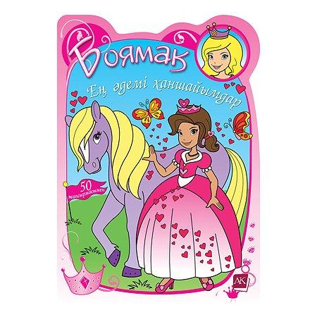 Раскраска Алматыкiтап Самые красивые принцессы