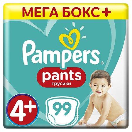 Подгузники-трусики Pampers Pants 4+ 9-15кг 99шт