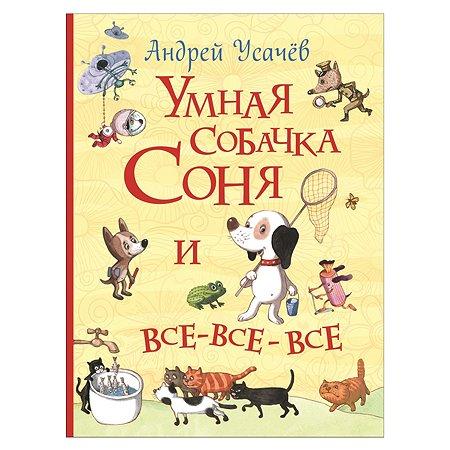 Книга Росмэн Умная собачка Соня и все все все Все истории
