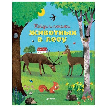 Книга Clever Найди и покажи животных в лесу