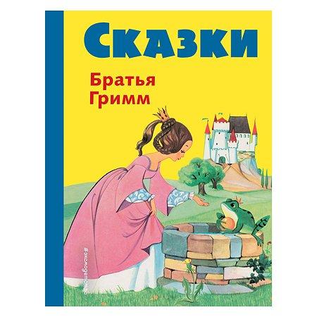 Книга Эксмо Сказки братьев Гримм. Желтый сборник (илл. Ф. Кун и А. Хоффманн)