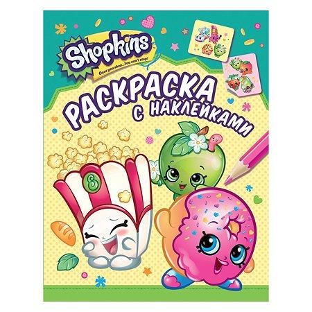 Раскраска Shopkins с наклейками. Shopkins (зеленая)