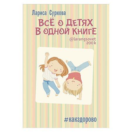 Пособие АСТ Всё о детях в одной книге